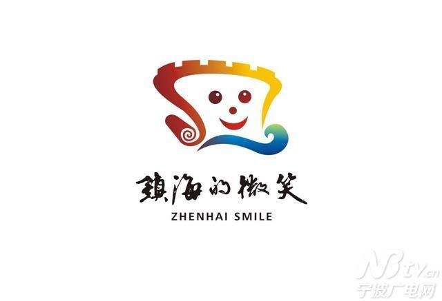 镇海的微笑logo发布!亮出新形象