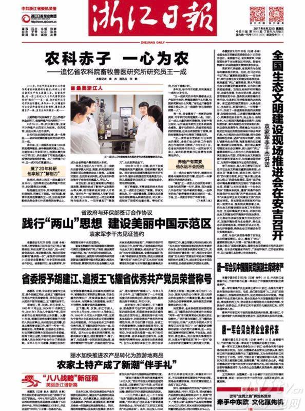 省委授予胡建江、追授王飞耀省优秀共产党员荣誉称号