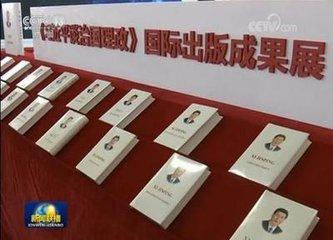 《习近平谈治国理政》国际出版成果展示会举行