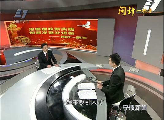 访象山县长黄焕利