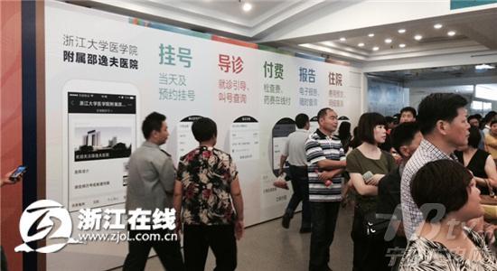 现在好消息传来:国内第三方支付平台支付宝将和浙江大学附属邵逸夫