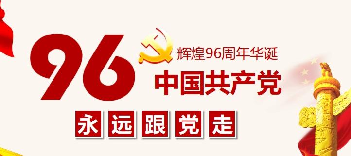 7分钟速览中国共产党96年的辉煌历史
