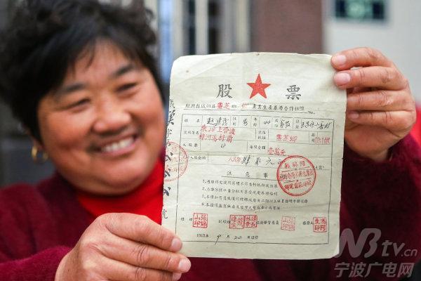 """绍兴村民家中发现60多年前的""""股票"""""""