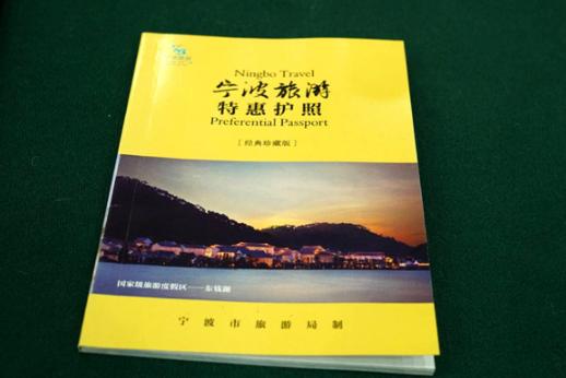 打造旅游惠民的长效机制 首发10万册《宁波旅游特惠护照》