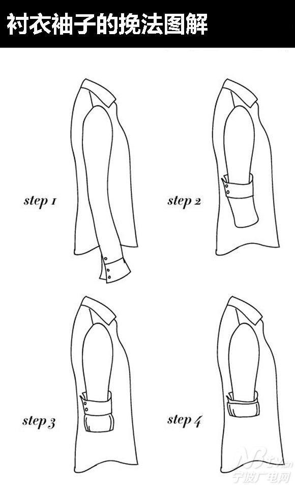 """衬衣袖子的挽法 卷对方法摆脱""""农民工""""造型"""