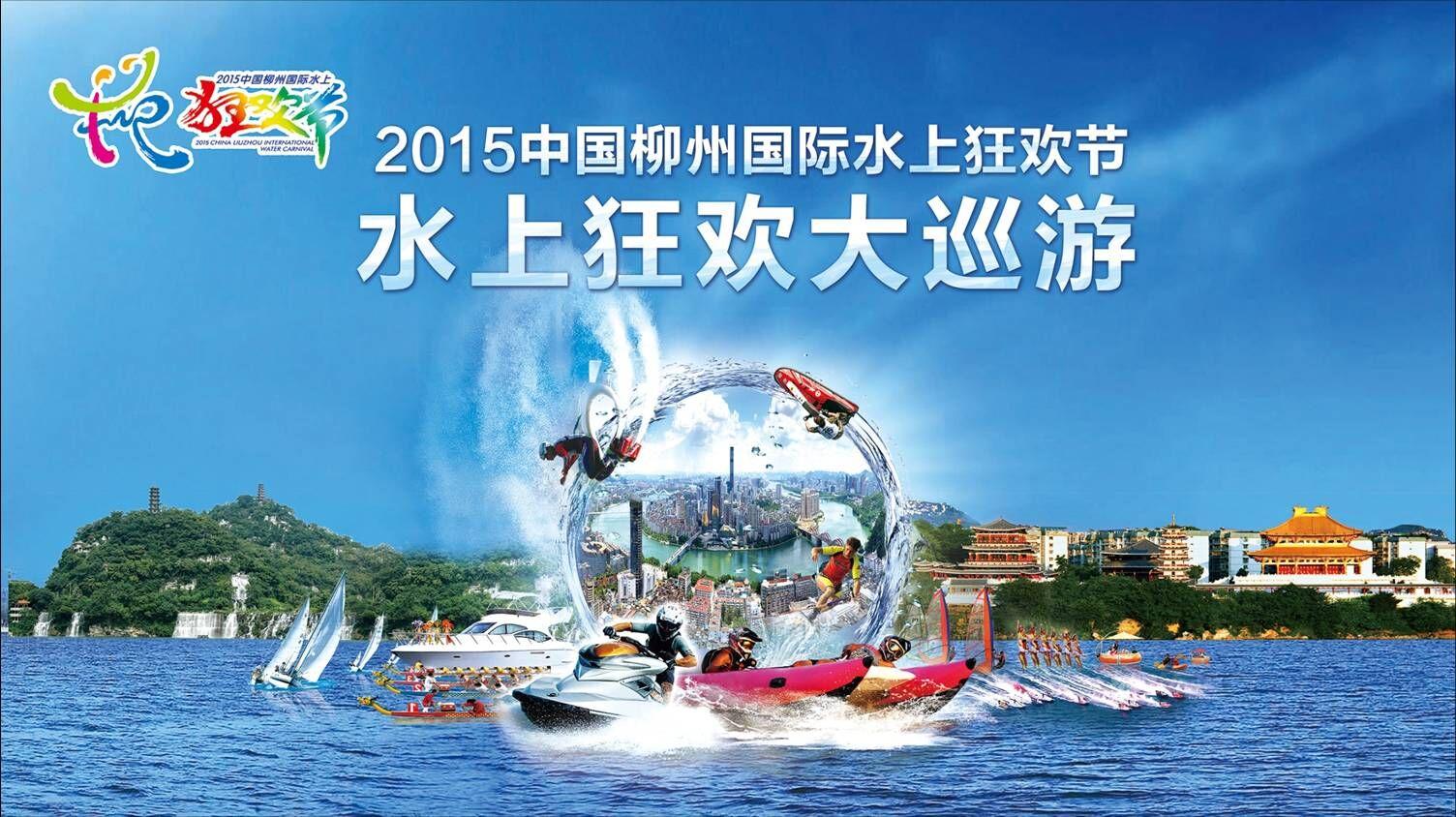 2015中国柳州国际水上狂欢节