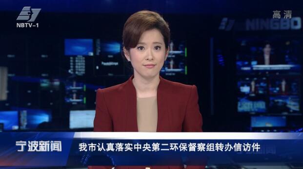 宁波市认真落实中央第二环保督察组转办信访件