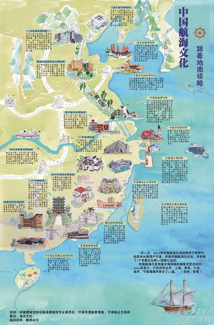 年轻妈妈手绘地图带女儿领略中国航海文化
