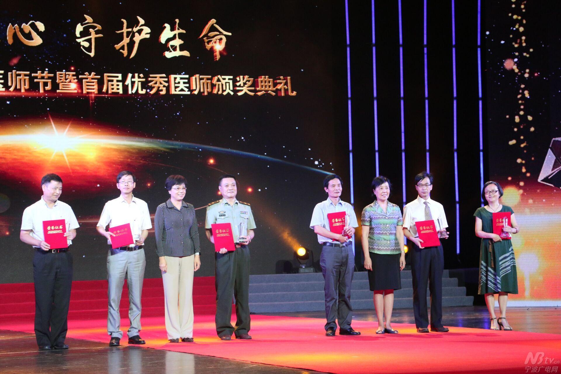 宁波市庆祝中国医师节暨首届优秀医师颁奖典礼今日举行