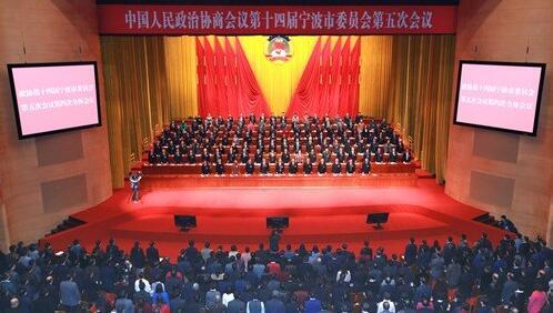 宁波市政协十四届五次会议昨天下午闭幕