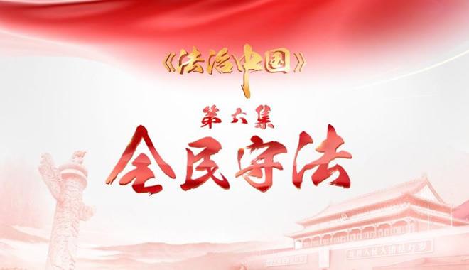 4分钟速度观看《法治中国》第六集:全民守法