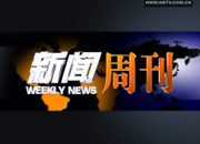 最新网上博彩周刊