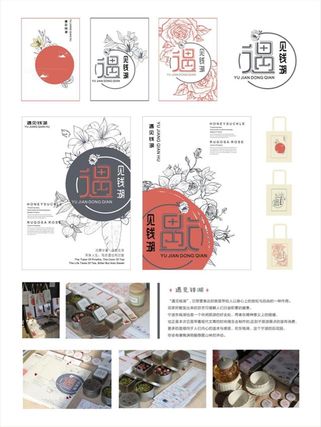 中国湖泊休闲节办了场特殊文创产品设计展