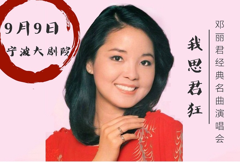 我思君狂·邓丽君经典名曲演唱会来宁波啦!