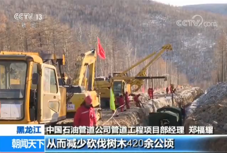牛!中俄输油管道少砍伐一个半颐和园面积林木