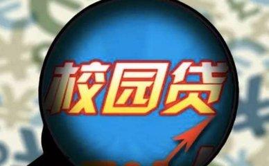 """网贷平台改头换面""""校园贷"""" 多数平台已暂停"""