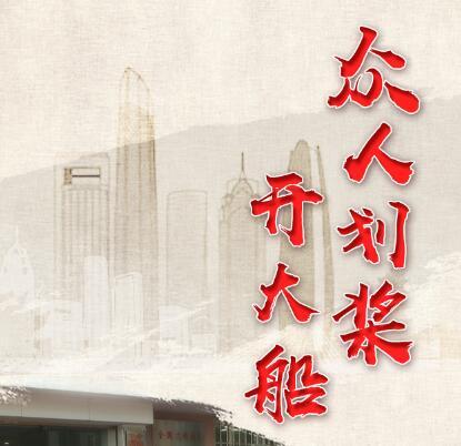 H5 众人划桨开大船_宁波广电集团多媒体新闻中心