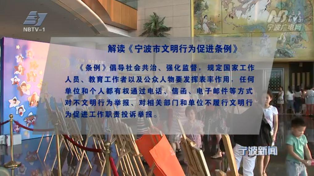 解读 《宁波市文明行为促进条例》惩戒措施怎么落实?