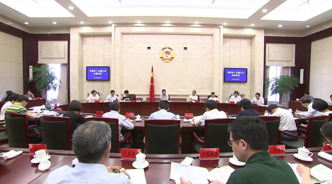 市政协召开十五届三次主席会议 杨戌标主持