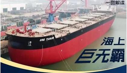 世界最大!中国制造40万吨世界最大矿砂船下水