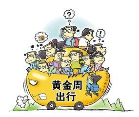 国庆假期预计国内游客7.1亿人次 需注意安全