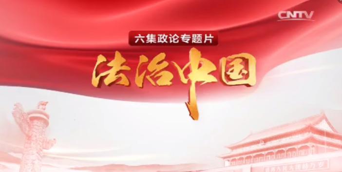 政论专题片《法治中国》开播 展现依法治国