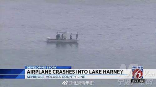 美国一教练飞机失事落水,两名中国学员失踪