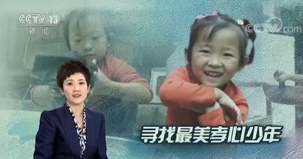 寻找最美孝心少年 6岁女孩王安娜担起一个家