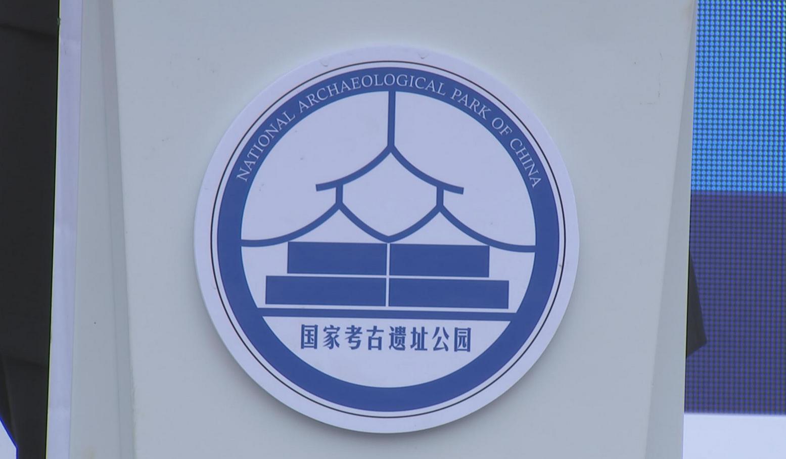 """""""国字号"""" 上林湖越窑国家考古遗址公园挂牌"""