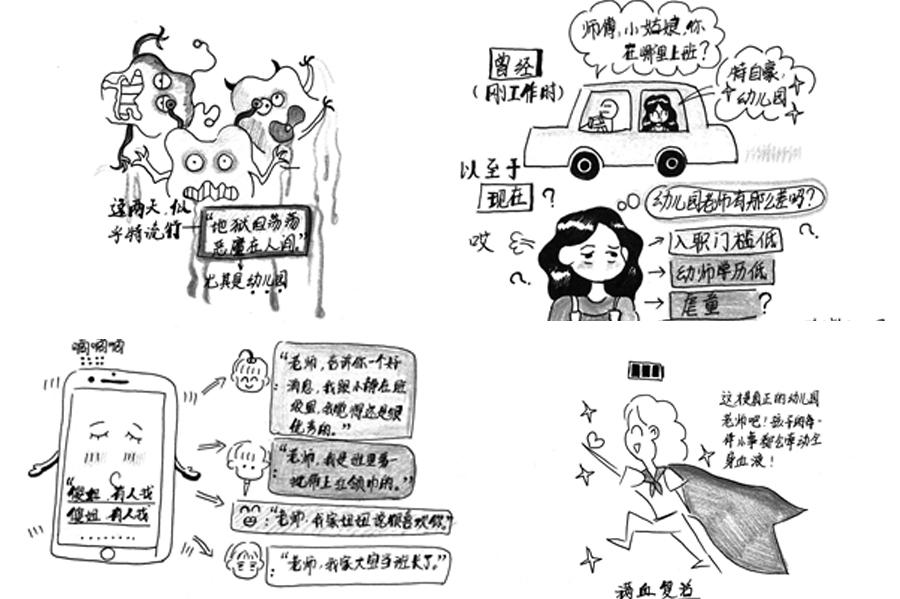 北京虐童事件后 宁波象山一位幼教用漫画表达心声