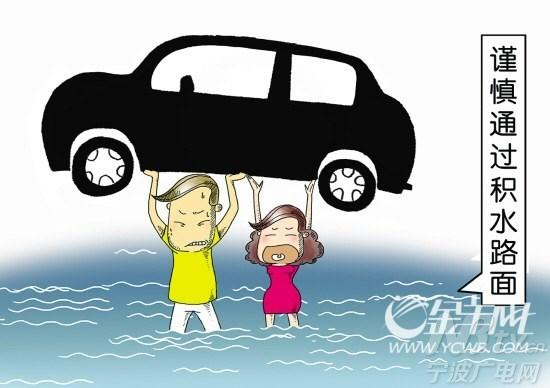 台风来了卡通图片