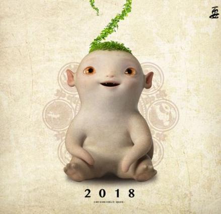 《捉妖记2》入围第68届柏林电影节特别展映单元