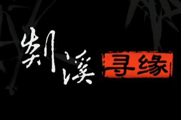 纪录片:剡溪寻缘