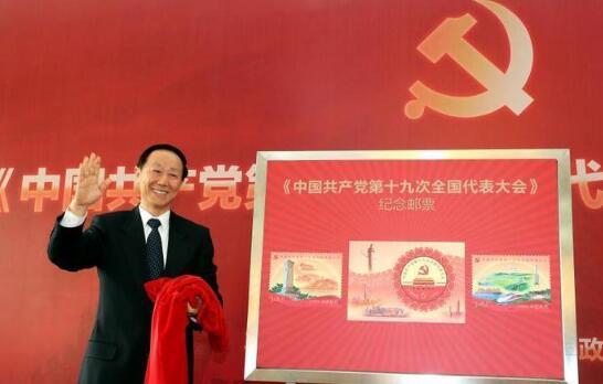 杭州国博中心南湖红船登上十九大纪念邮票
