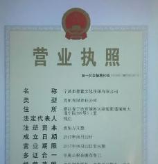 """镇海发出宁波首张""""全程电子化""""营业执照"""