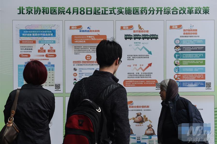 北京正式迈入 医药分开