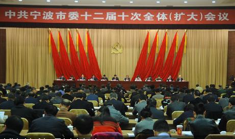 中国宁波市委十二届十次全会现场