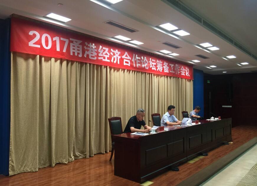 2017甬港经济合作论坛将于九月在香港举行