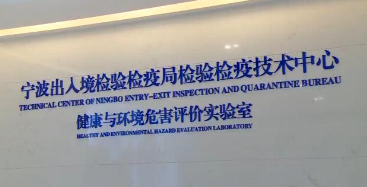 """梅山:""""一带一路""""综试区核心区首个国家级重点实验室启用"""