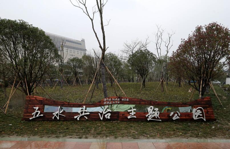 """杭州:""""五水共治主题公园""""初亮相"""