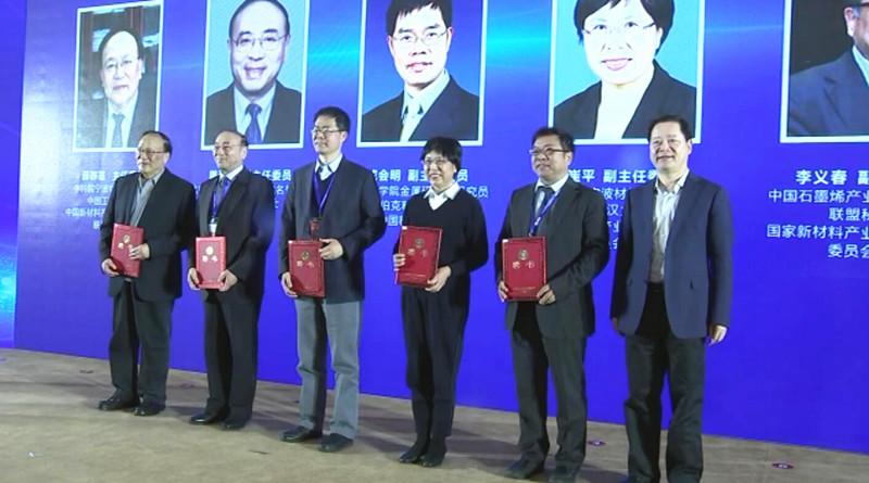 浙江省石墨烯制造业创新中心正式揭牌