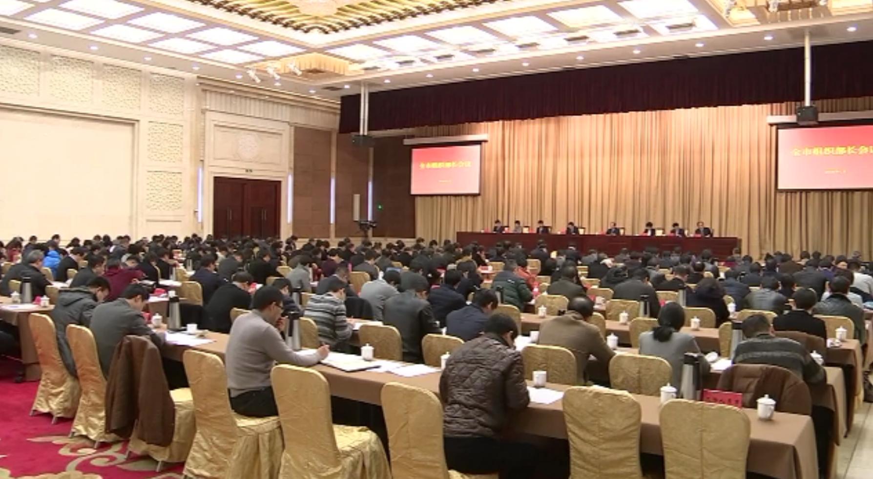 回顾总结去年工作 全市组织部长会议举行